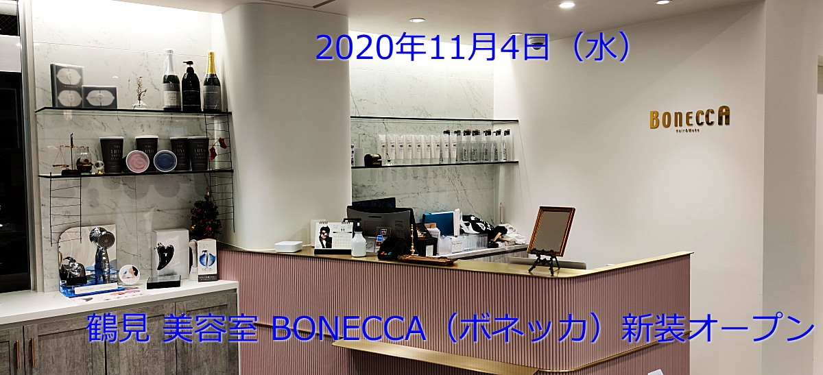 鶴見 美容室 BONECA(ボネッカ)